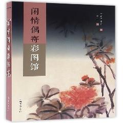 闲情偶寄彩图馆※中国华侨特惠购