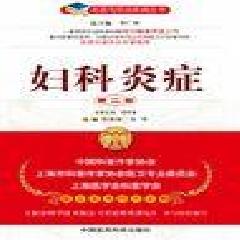 妇科炎症(第二版)(名医与您谈疾病丛书)※2017佳人节※中国医药科技