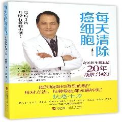 每天清除癌细胞:奇迹医生陈卫华20年战胜3癌!※青岛社健康类