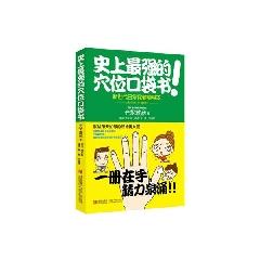 史上最强的穴位口袋书※青岛社健康类