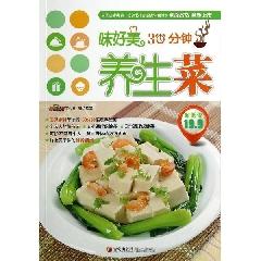 味好美—30分钟养生菜※青岛社健康类