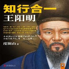 知行合一王阳明(1472—1529)※名社好书特惠展