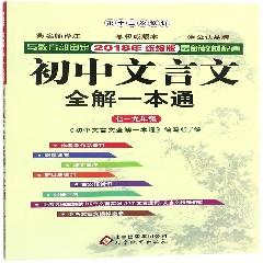 初中文言文全解一本通新课标·统编版※好书助力新学期
